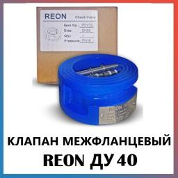 Клапан обратный двухстворчатый межфланцевый Ду40 REON тип RSV32