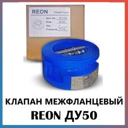 Клапан обратный двухстворчатый межфланцевый Ду50 REON тип RSV32