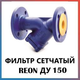 Фильтр сетчатый чугунный REON Ду150 тип RSV07