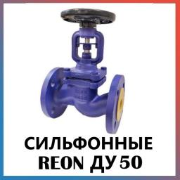 Вентиль запорный фланцевый с сильфонным уплотнением Ду50 REON