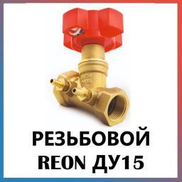 Балансировочный клапан ручной Ду15 REON