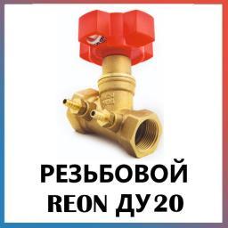 Балансировочный клапан ручной Ду20 REON