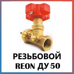 Балансировочный клапан ручной Ду50 REON