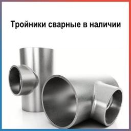 Тройник сварной равнопроходной (ТС) 820х14-820х14 ОСТ 36-24-77