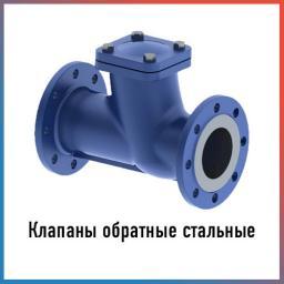 Клапан стальной обратный фланцевый 19с53нж ду50 ру16