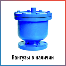 Вантуз (воздушный клапан) Ду 80