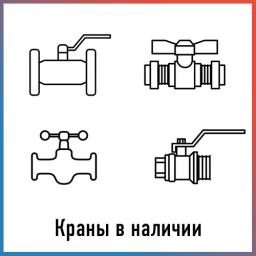 Кран шаровой стальной цельносварной фланец / сварка (вода, пар), 11с34п Ру-25, Ду-65/50