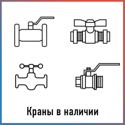 Кран PR стандартнопроходной, бабочка, муфта-штуцер 15