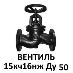 Вентиль (клапан) 15кч16нж Ду 50 Ру 25 чугунный фланцевый