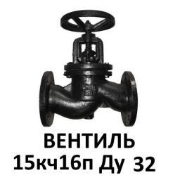 Вентиль (клапан) 15кч16п Ду 32 Ру 25 чугунный фланцевый