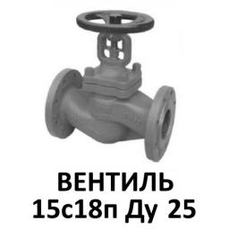 Вентиль фланцевый стальной 15с18п Ду25