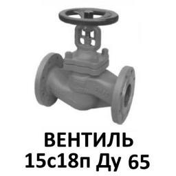 Вентиль фланцевый стальной 15с18п Ду65