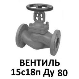 Вентиль фланцевый стальной 15с18п Ду80