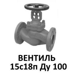 Вентиль фланцевый стальной 15с18п Ду100