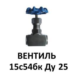 Вентиль игольчатый стальной 15с54бк Ду15