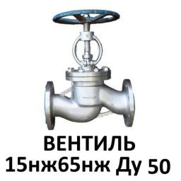 Вентиль 15нж65нж клапан запорный сальниковый Ду50
