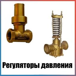 Регулятор - запорный вентиль РДВ-2А Ду20