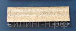 Пробковый плинтус С 102 (40*20*910 мм)