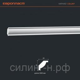 Полиуретановый карниз (20*20*2000) Европласт 1.50.297