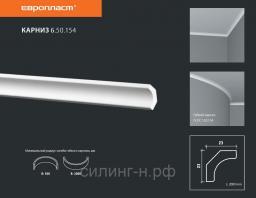 Карниз (23*23*2000 мм) Европласт 6.50.154