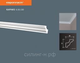 Карниз (32*30*2000 мм) Европласт 6.50.130