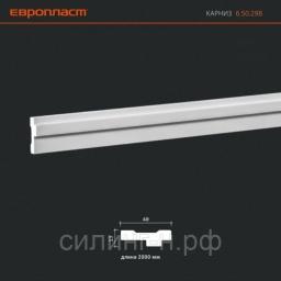 Карниз (13*40*2000 мм) Европласт 6.50.298