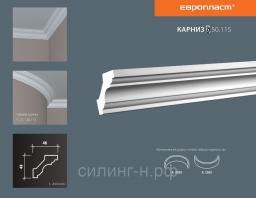 Карниз (49*46*2000 мм) Европласт 6.50.115
