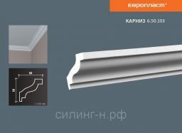 Карниз (50*50*2000 мм) Европласт 6.50.103