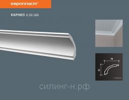 Карниз (51*70*2000 мм) Европласт 6.50.160