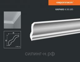Карниз (60*63*2000 мм) Европласт 6.50.105