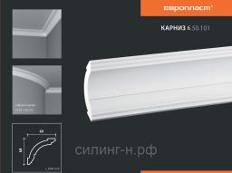 Карниз (69*68*2000 мм) Европласт 6.50.101