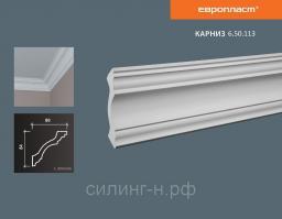Карниз (84*80*2000 мм) Европласт 6.50.113