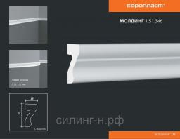 Полиуретановый молдинг (34*16*2000) Европласт 1.51.346