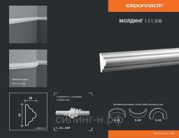 Полиуретановый молдинг (41*20*2000) Европласт 1.51.308