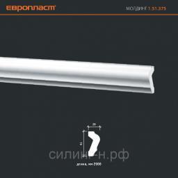 Полиуретановый молдинг (41*20*2000) Европласт 1.51.375