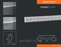 Полиуретановый молдинг (33*14*2000) Европласт 1.51.334
