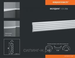 Полиуретановый молдинг (48*9*2000) Европласт 1.51.356
