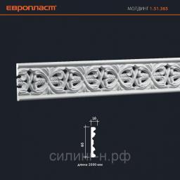 Полиуретановый молдинг (60*10*2000) Европласт 1.51.365