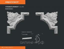 СКИДКИ! 255*255*19 мм Полиуретановый угловой элемент Европласт 1.52.292