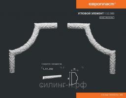 СКИДКИ! 292*292*21 мм Полиуретановый угловой элемент Европласт 1.52.300
