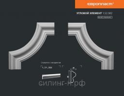 СКИДКИ! 215*215*25 мм Полиуретановый угловой элемент Европласт 1.52.302