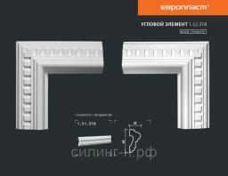 СКИДКИ! 175*175*32 мм Полиуретановый угловой элемент Европласт 1.52.318