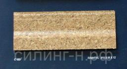 Пробковый плинтус С 103 (60*12*910 мм)