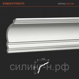 Карниз (120*114*2000 мм) Европласт 6.50.108