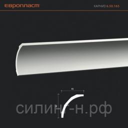Карниз (83*81*2000 мм) Европласт 6.50.165