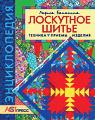 Книга А ЗБУ Лоскутное шитье: Техника. Приемы. Изделия 978-5-462-00706-4