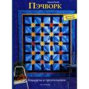 Книга АР ДТ Пэчворк: квадраты и треугольники 5-404-00173-0