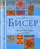 Книга АР Энциклопедия Бисер 5-9794-0190-4