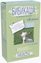 Каша Бибикаша овсяная на козьем молоке с 5 мес. 250 г