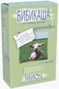 Каша Бибикаша гречневая на козьем молоке с 4 мес. 250 г